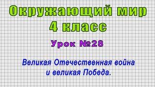 Окружающий мир 4 класс (Урок№28 - Великая Отечественная война и великая Победа.)