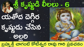 ⚡️sri Krishna, Yashoda By Sri #chaganti Koteswara Rao Garu.కృష్ణుడు తన తల్లి తో