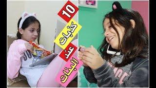 10 كذبات تقولها البنات !! | Ten lies Girls say