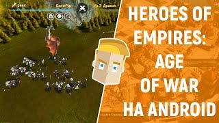 HEROES OF EMPIRES: AGE OF WAR НА ANDROID