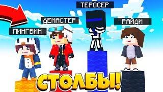 ПВП СТОЛБЫ В МАЙНКРАФТЕ! У КОГО ДЛИННЕЕ СТОЛБ?! Minecraft