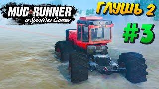 SpinTires: MudRunner - Глушь 2 #3