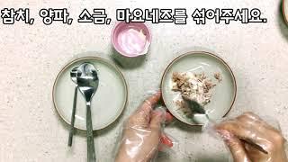 식품첨가물 섭취를 줄여요. 삼각김밥만들기(6학년 실습)