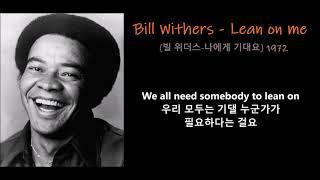 Bill Withers - Lean on me (빌 위더스-나에게 기대요) 1972, 한글자막