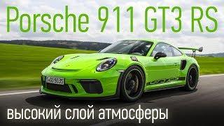 Эксклюзив на русском: новый Porsche 911 GT3 RS, тест на Нюрбургринге