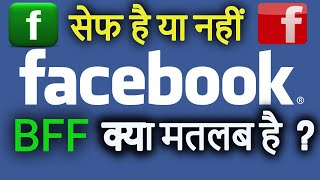 Facebook Latest News what is BFF on facebook how to check facebook account safe or not details hindi