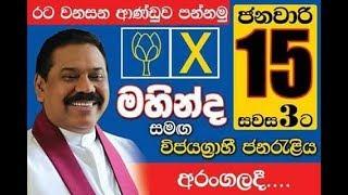 රට වනසන ආණ්ඩුව පන්නමු සජීවී විකාශනය (Mahinda Rajapaksa Arangala Meeting 2018/01/15)