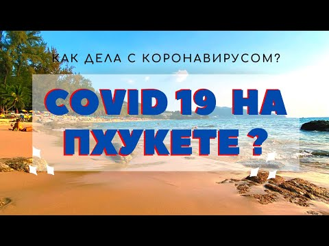 Коронавирус COVID 19 на Пхукете. Последние новости о коронавирусе в Тайланде на Пхукете от InDreams