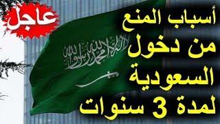 الوافدين الي السعودية - تعرف على أسباب المنع من دخول السعودية لمدة 3 سنوات !