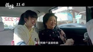 威視電影【孤味】花絮:故事源起篇 (11.06雙雙對對 相揪作伙)