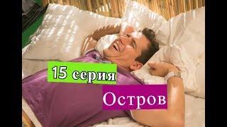 Остров 2 СЕЗОН сериал 15 серии Анонсы и содержание серий 15 серия