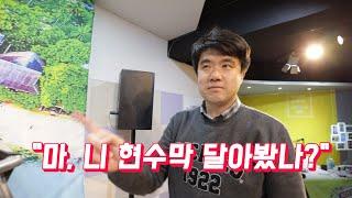 """""""마 니 현수막 달아봤나?"""" (Kos…"""