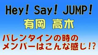 53 Hey! Say! JUMP バレンタインの時のメンバーはこんな感じ!? 岡本圭人 検索動画 24