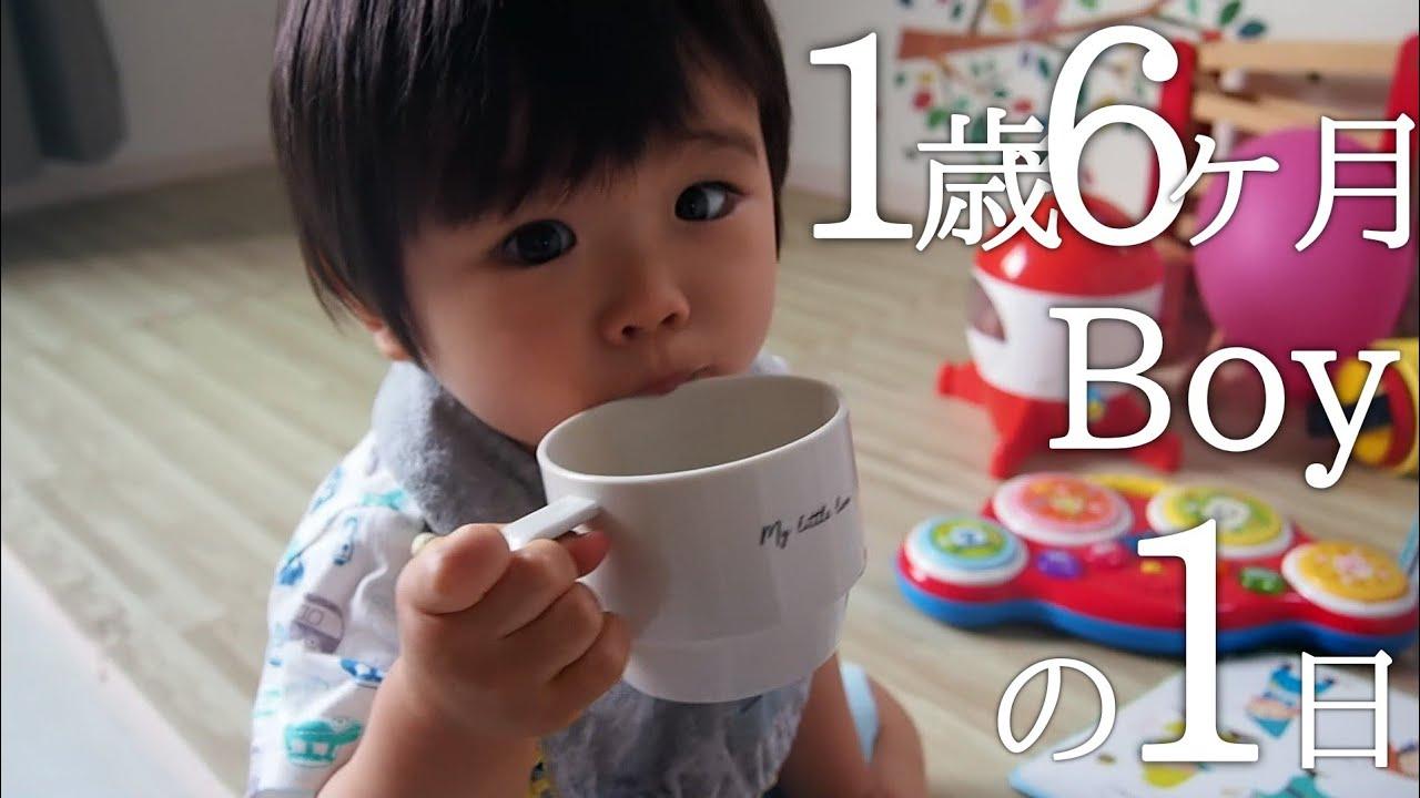 【1歳半】1歳6か月BOYとの一日【Vlog】