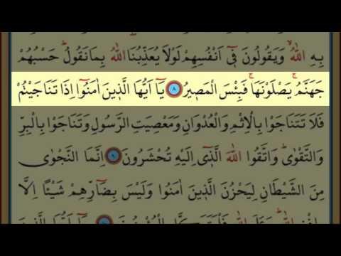 Surah Al-Mujadila(58) by Nasser Al Qatami Majestic Recitation(Mücadele)