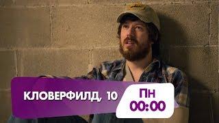 """Фильм ужасов """"Кловерфилд, 10"""""""