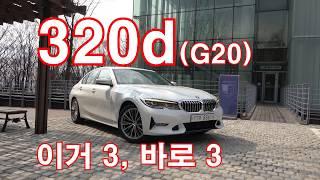 올 뉴 BMW 320d(G20) 럭셔리 라인 시승기(All New BMW 320d(G20) Luxury line test drive)