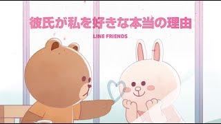 LINE FRIENDS バレンタインデー特別映像|彼氏が私を好きな本当の理由 バレンタインデー 検索動画 26