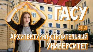 СПбГАСУ.  Вперёд за высшим!.  6 выпуск