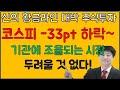 주식투자, 기관투자자에 의해서 조율되는 한국의 주식시장, -33pt 하락에 두려워할 것 없어요. 분석해드릴께요.