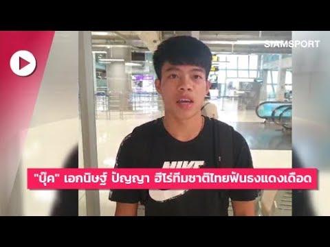 บุ๊ค เอกนิษฐ์ ปัญญา ฮีโร่ทีมชาติไทยฟันธงแดงเดือด