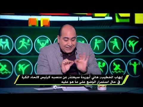 إيهاب الخطيب : مكالمة بين هانى أبو ريدة والخطيب بخصوص حضور رئيس الزمالك لإجتماع الاتحاد