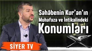 Sahabenin Kur'an'ın Muhafaza ve İntikalindeki Konumları | Muhammed Emin Yıldırım (7. Ders)