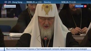 Патриарх Кирилл предложил провести восьмой Вселенский собор в Греции(Патриарх Кирилл предложил провести восьмой Вселенский собор не в Стамбуле, как ранее планировали, а на..., 2016-01-24T00:04:38.000Z)