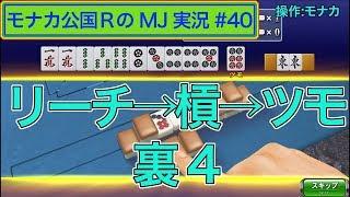 リーチ→槓→ツモ 裏4 モナカ公国RのMJ実況#40
