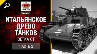 Итальянское Древо Танков - Полная Ветка СТ - Часть 2 - от Homish [World of Tanks]