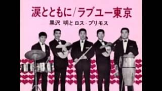 作詞:上原尚 作曲編曲:中川博之 1965年メインボーカルに森聖二を迎え...