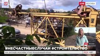На западе Москвы упал башенный кран(При падении один человек погиб и трое пострадали Подробнее на сайте