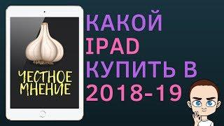 Какой iPad купить в 2019 ( IPAD AIR 2 ОБЗОР ОПЫТ )