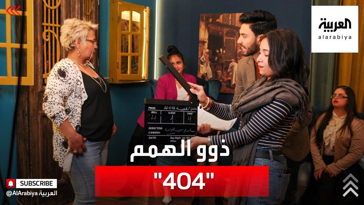 مسلسل -404- يروي معاناة أصحاب الهمم  - نشر قبل 3 ساعة