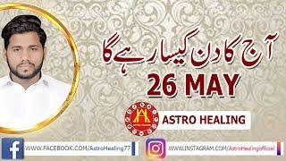 Daily Horoscope in Urdu 26 MAY By Astro Healing
