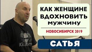 Сатья • Как женщине вдохновить мужчину. Новосибирск, Январь 2019