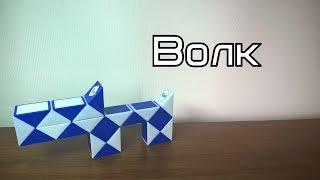 Фигуры из змейки Рубика. Урок №43. Волк