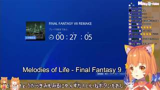 Milky Sings the Final Fantasy Classics While Waiting for Final Fantasy 7 to Release