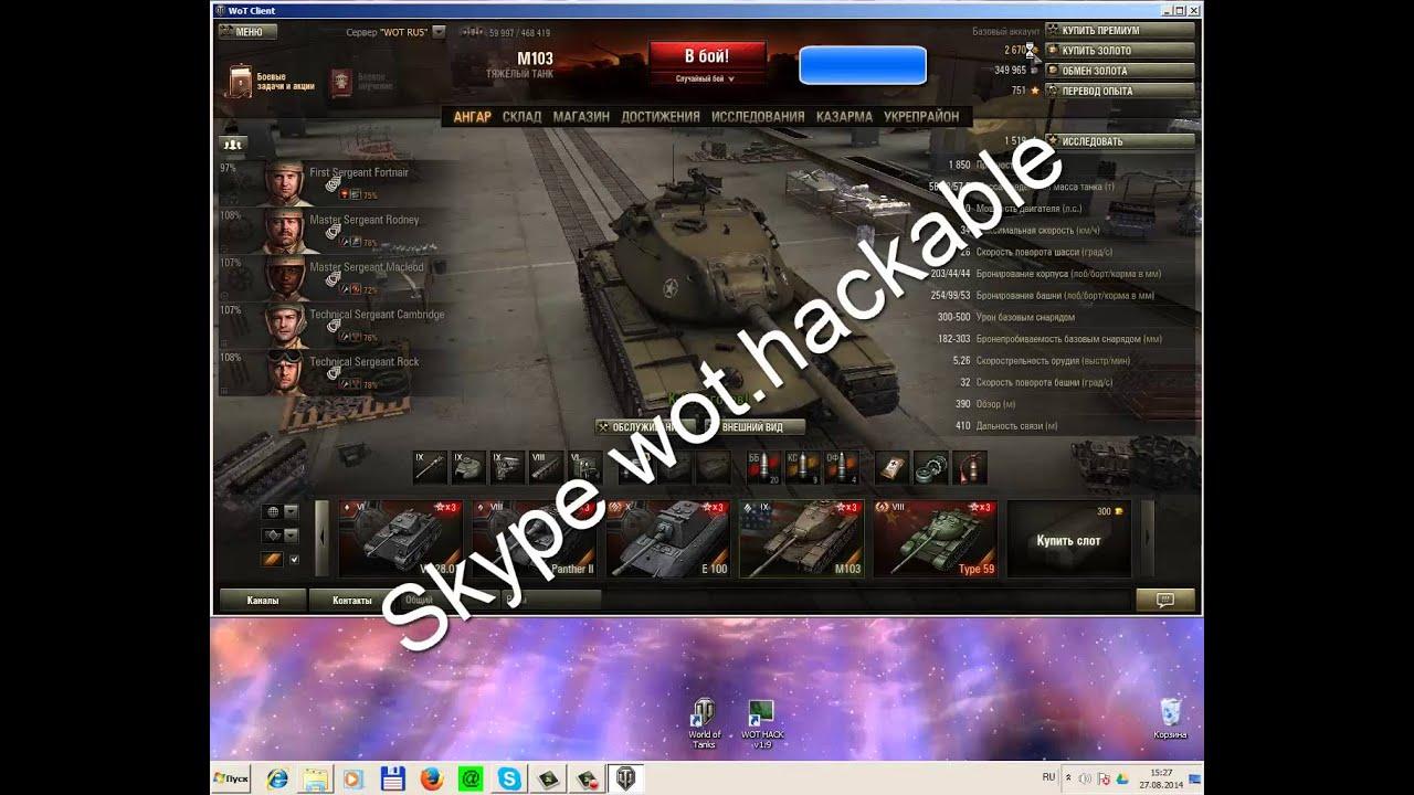 скачать читы на деньги для игры world of tanks