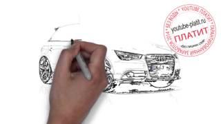 Автомобиль аудиaudi  Как правильно карандашом нарисовать ауди за 45 секунд(СМОТРЕТЬ АВТОМОБИЛЬ АУДИ ОНЛАЙН. Как правильно нарисовать автомобиль ауди онлайн поэтапно. http://youtu.be/8PY7l6Zb88g..., 2014-10-03T10:46:51.000Z)