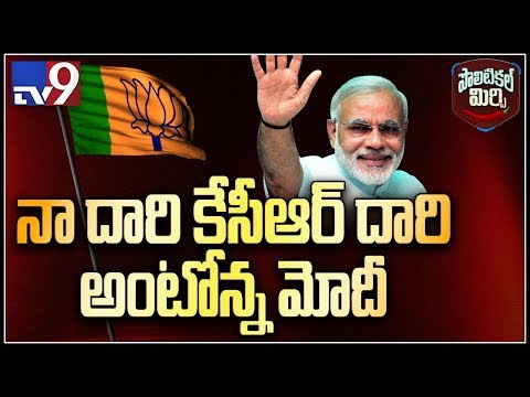 Political Mirchi : PM Modi to follow Telangana CM KCR? - TV9