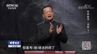 《法律讲堂(文史版)》 20190923 传世家风·功德(下)| CCTV社会与法