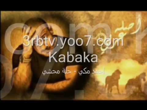 اغنية اصله عربي