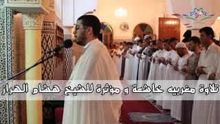 تلاوة مغربية رائعة جدا للشيخ هشام الهراز ماشاء الله