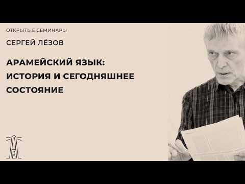 С.В. Лёзов «Арамейский язык: история и сегодняшнее состояние»