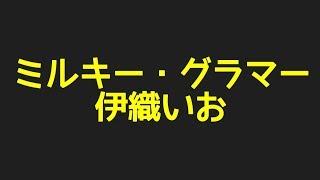 【ミルキー・グラマー 伊織いお】を無料で視聴する方法はこちら→https:/...