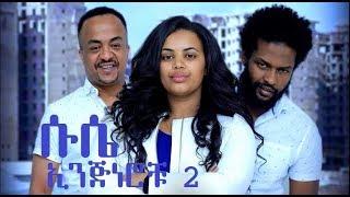 ሱሴ ኢንጅነሮቹ 2 Suse The Engineers 2 Ethiopian film 2019