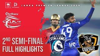 2nd-semi-final-dambulla-viiking-vs-jaffna-stallions-full-match-highlights