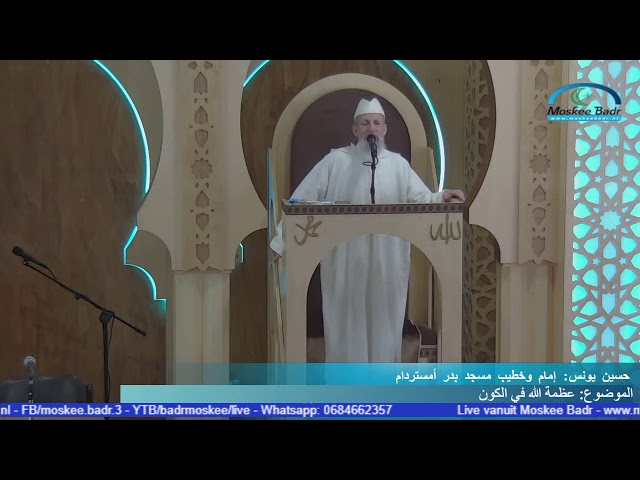 إمام حسين:  عظمة الله في الكون