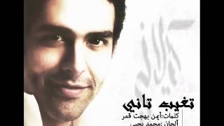 Mohamed Kelany - Tagheb Tany / محمد كيلانى - تغيب كيلانى